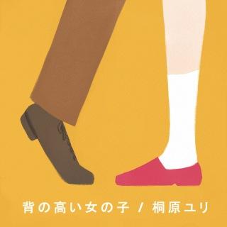 背の高い女の子