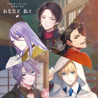刀剣乱舞-ONLINE- 歌曲集と物語「あなたと 私と」