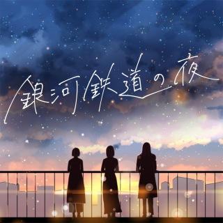 銀河鉄道の夜 (cover ver.)