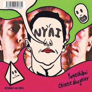 Yumeshibai/Chinese daughter