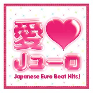 愛LOVE Jユーロ
