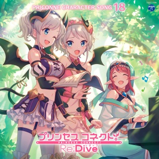 プリンセスコネクト!Re:Dive PRICONNE CHARACTER SONG 18