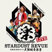 STARDUST REVUE 楽園音楽祭 2019 大阪城音楽堂 (LIVE)