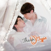 """Beside You (From """"TharnType SS2 7 years of love"""")"""