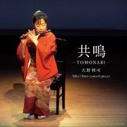 共鳴 ーTOMONARIー Rika Ohno concert pieces