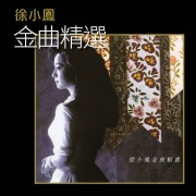Xu Xiao Feng Jin Qu Jing Xuan