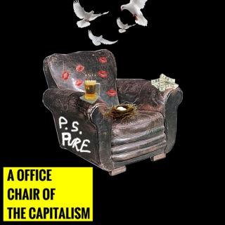 資本主義の椅子