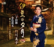伊豆の夕月/下田節/金色夜叉 【旅情盤】