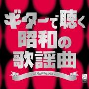 ギターで聴く昭和の歌謡曲 ~恋のバカンス~