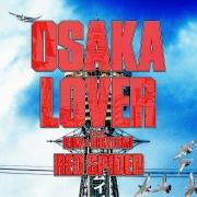 大阪LOVER (Cover) [feat. KIRA & HISATOMI]
