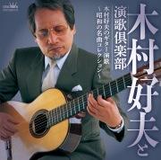 木村好夫のギター演歌 〜昭和の名曲コレクション〜