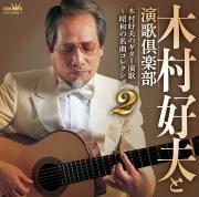 木村好夫のギター演歌 〜昭和の名曲コレクション 2〜