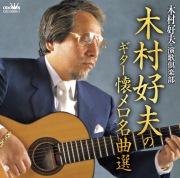 木村好夫のギター懐メロ名曲選