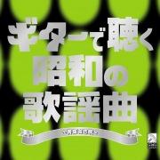 ギターで聴く昭和の歌謡曲 ~青葉城恋唄~