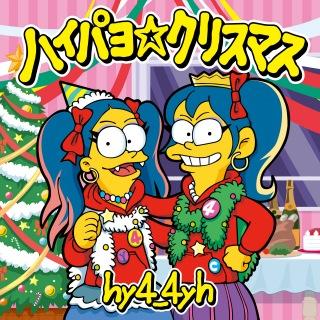 ハイパヨクリスマス