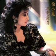 Xin Qu Yu Jing Xuan