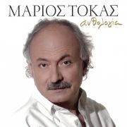 Anthologia (1954-2008)