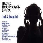 誰かに教えたくなるジャズ - Cool & Beautiful !
