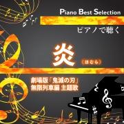 炎 (Piano Cover)