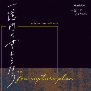 NHK プレミアムドラマ「一億円のさようなら」オリジナル・サウンドトラック