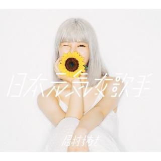 日本元気女歌手