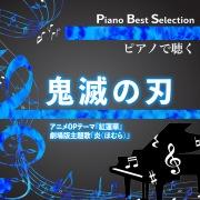 Piano Best Selection ピアノで聴く 鬼滅の刃