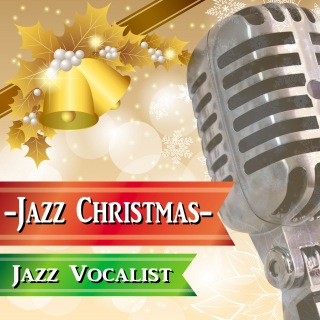 ジャズ・ボーカル・クリスマス
