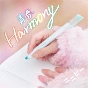 青春Harmony