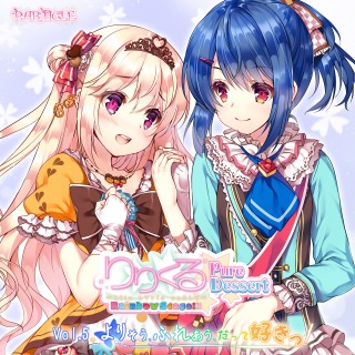 りりくる Rainbow Stage!!! ~Pure Dessert~ Vol.5『よりそう、ふれあう、だって好きっ』