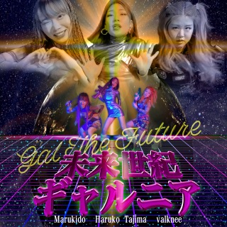 未来世紀ギャルニア (feat. Marukido & valknee)