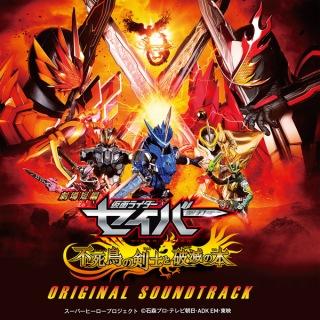 劇場短編 仮面ライダーセイバー 不死鳥の剣士と破滅の本 主題歌&オリジナルサウンドトラック