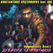 Diskola Ta Pragmata (R8ateCrui$e Remix)