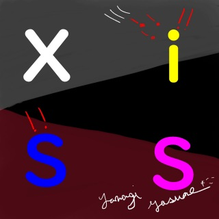 Xiss (Rearrange Ver.) [feat. 音街ウナ]
