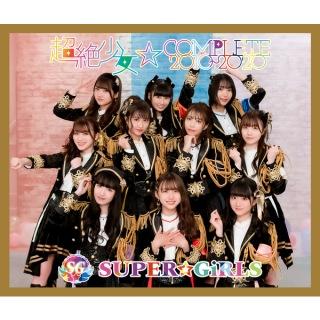 超絶少女☆COMPLETE 2010〜2020