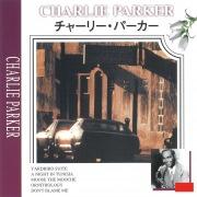ベスト・アーティスト・コレクション チャーリー・パーカー