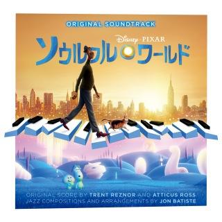 ソウルフル・ワールド (オリジナル・サウンドトラック 日本版)