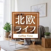 北欧ライフ ~Coffee Time~