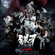舞台「銀牙 -流れ星 銀-」〜牙城決戦編〜オリジナルサウンドトラック