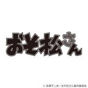 Amazing Intelligence 〜クズは最高!!!!!!!!!!!!!??△△〜 おそ松・シャケ・ウメ Type A(TVサイズ)