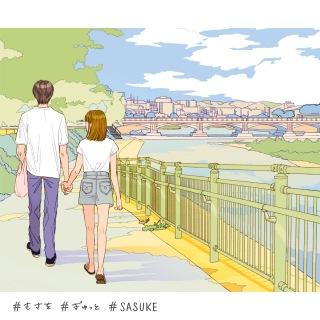 ぎゅっと。 (SASUKE Remix)