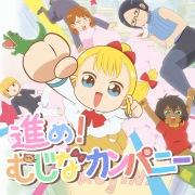 アニメ「幼女社長」OPテーマ「進め ! むじなカンパニー」