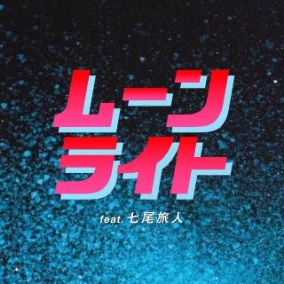 ムーンライト feat. 七尾旅人