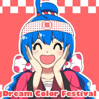 夢色フェスティバル