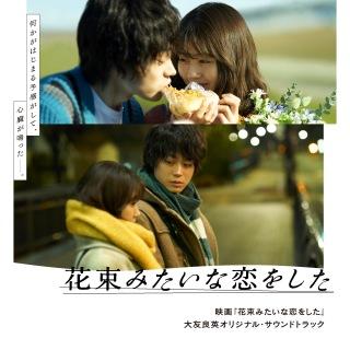 映画『花束みたいな恋をした』大友良英オリジナル・サウンドトラック