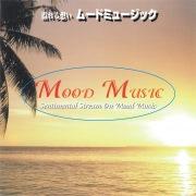 ベスト・コレクション 溢れる想い ムードミュージック