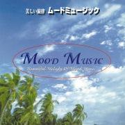 ベスト・コレクション 美しい旋律 ムードミュージック