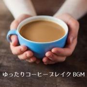 ゆったりコーヒーブレイクBGM