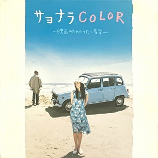 サヨナラCOLOR (feat. 忌野清志郎)