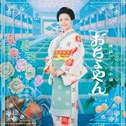 連続テレビ小説「おちょやん」オリジナル・サウンドトラック&モア