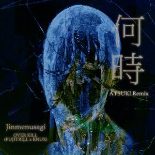 何時 (ATSUKI Remix)